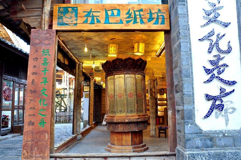 Download 古老Dongba纸 编辑类库存照片. 图片 包括有 目的地, 形成弧光的, 网关, 投反对票, 本质, 橙色 - 30336748
