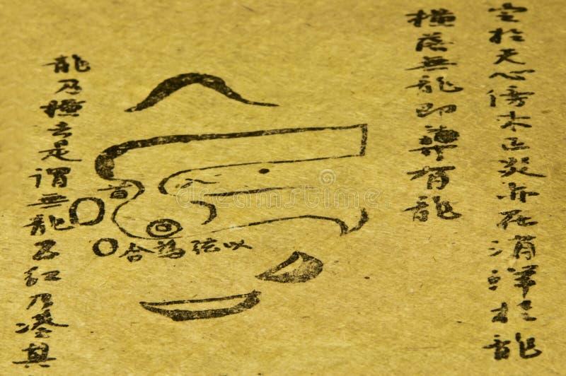 古色古香的书中国人geomancy 库存图片