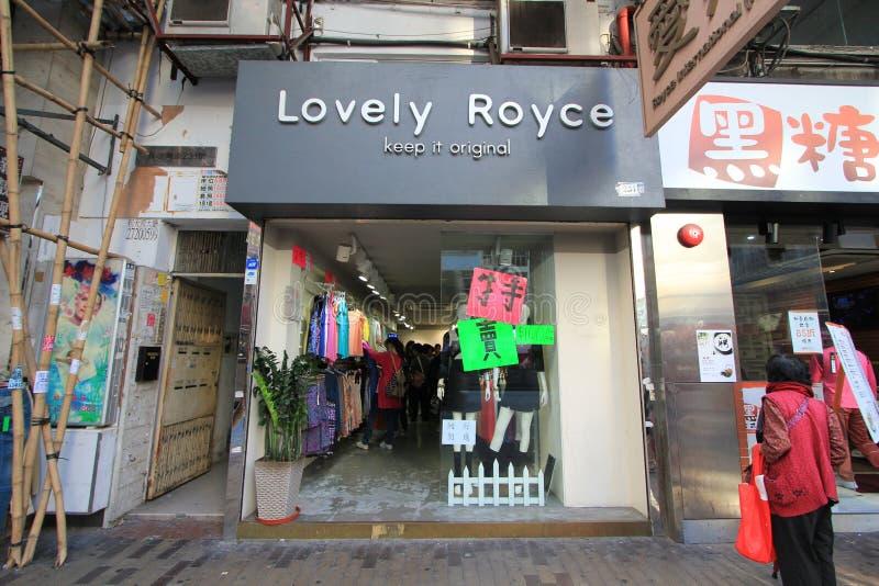 可爱的royce商店在香港 免版税库存图片