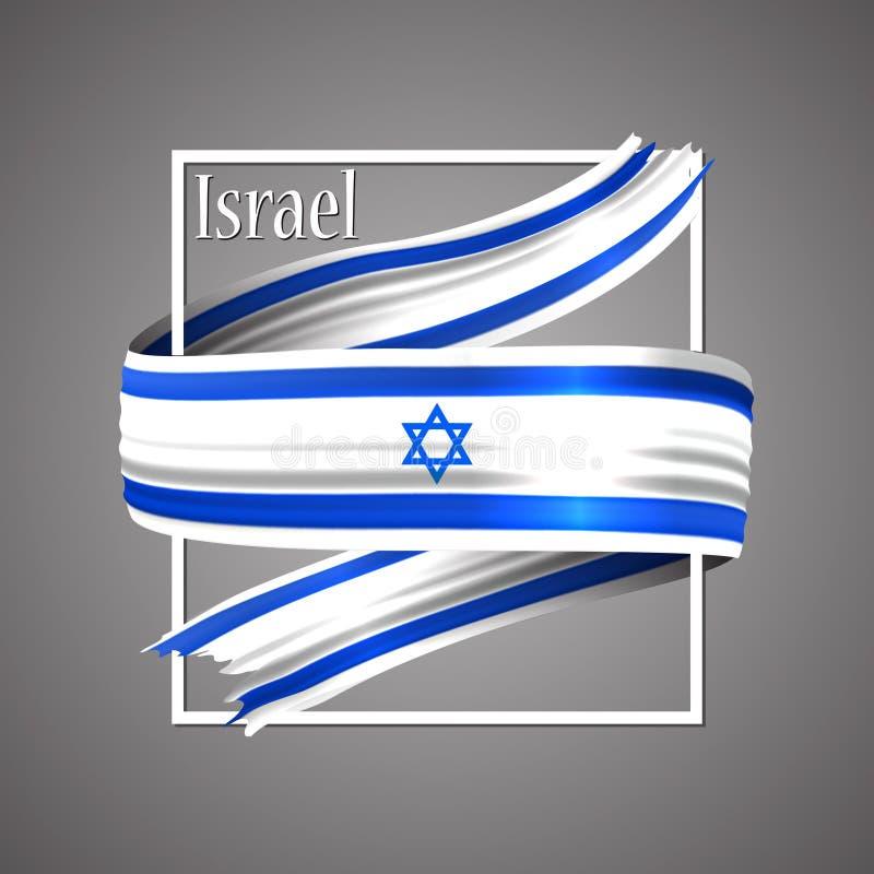 可用的标志玻璃以色列样式向量 正式全国颜色 以色列3d现实丝带 波向量爱国荣耀旗子条纹标志 皇族释放例证