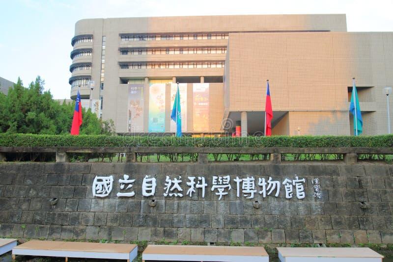 台湾:自然科学国家博物馆  免版税库存照片