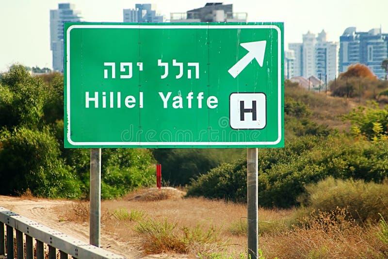 向希勒尔Yaffe医疗中心的标志路,哈代拉,以色列西部边缘的一家主要医院  免版税库存照片