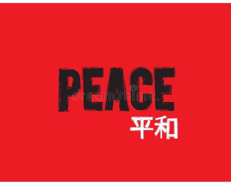 和平和日本字体有红色背景 皇族释放例证