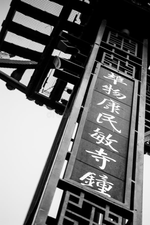 唐人街门 免版税库存图片