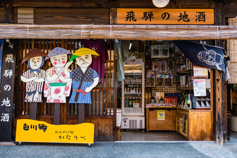 商店白川町去 免版税图库摄影