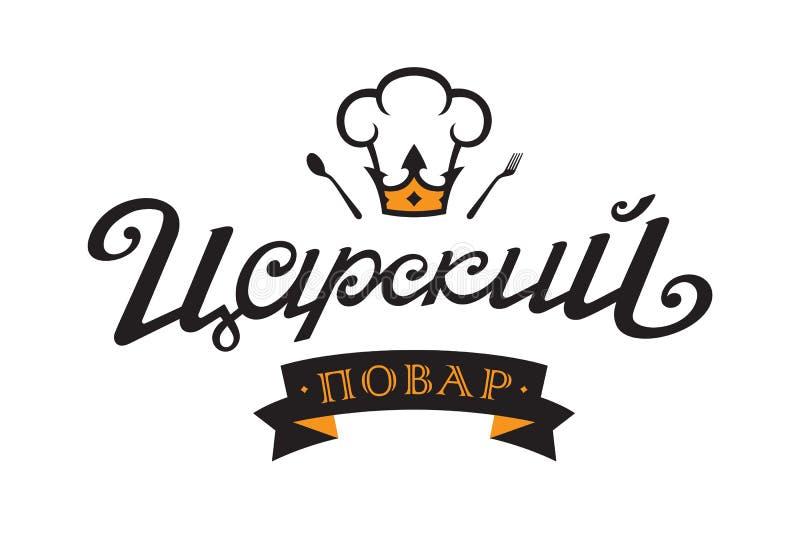 商标皇家厨师用俄语 ?? 烹调有叉子和匙子的盖帽 经典样式商标,在书法上写字 公司商标为 皇族释放例证
