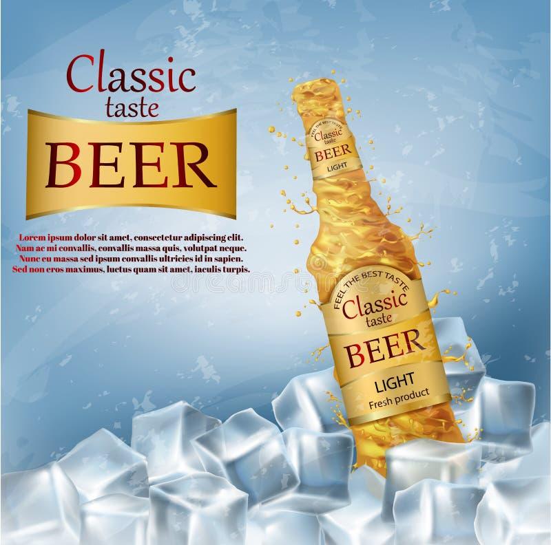 啤酒品牌的传染媒介现实促进横幅 皇族释放例证