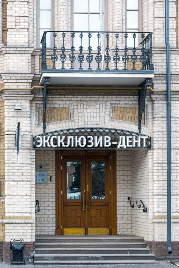 喀山,俄罗斯- 3月27 2017年 专属凹痕-在Dzerzhinsky街道上的口腔医学 库存照片