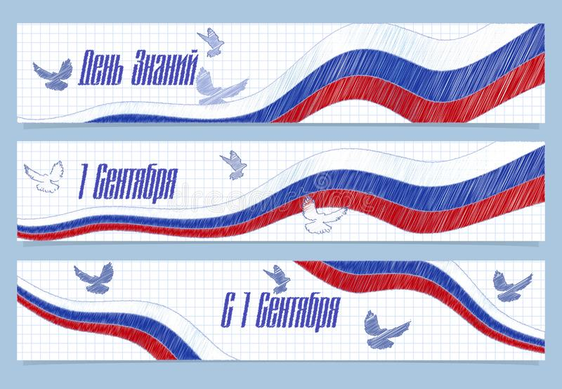 9?1? 回到学校或第一天俄罗斯的校旗有俄国旗子和鸠的 俄语的翻译 库存例证