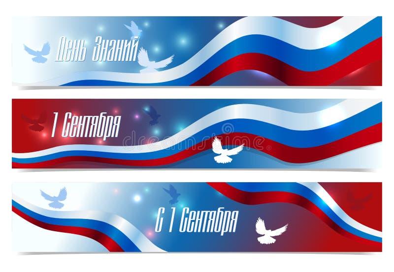 9?1? 回到学校或第一天俄罗斯的校旗有俄国旗子和鸠的 俄语的翻译 向量例证