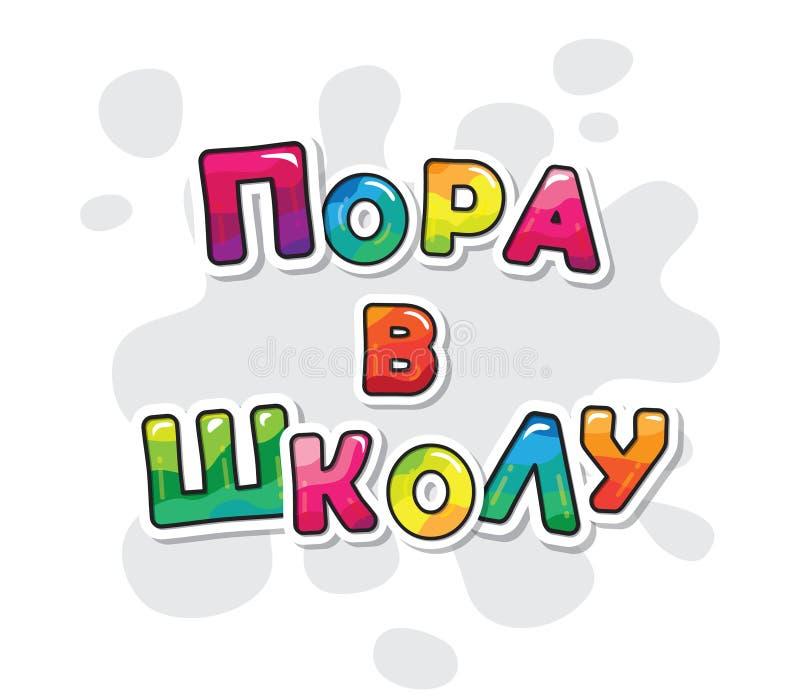 回到校旗 俄国斯拉夫语字母的题字 动画片五颜六色的信件绘与与等高线的标志 库存例证