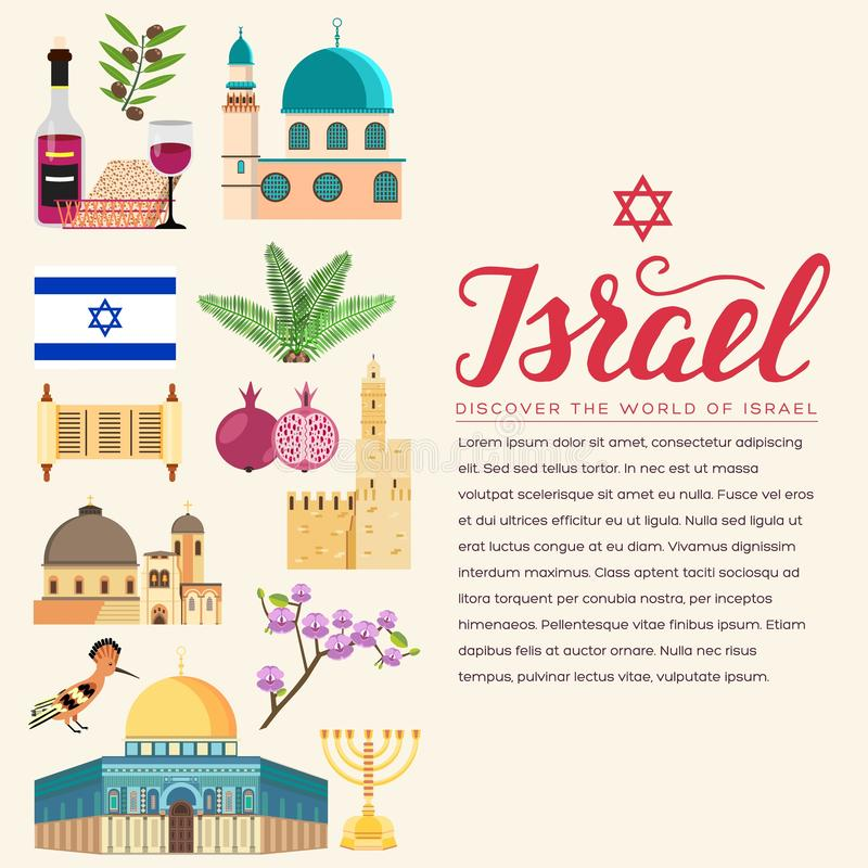 国家以色列旅行 皇族释放例证