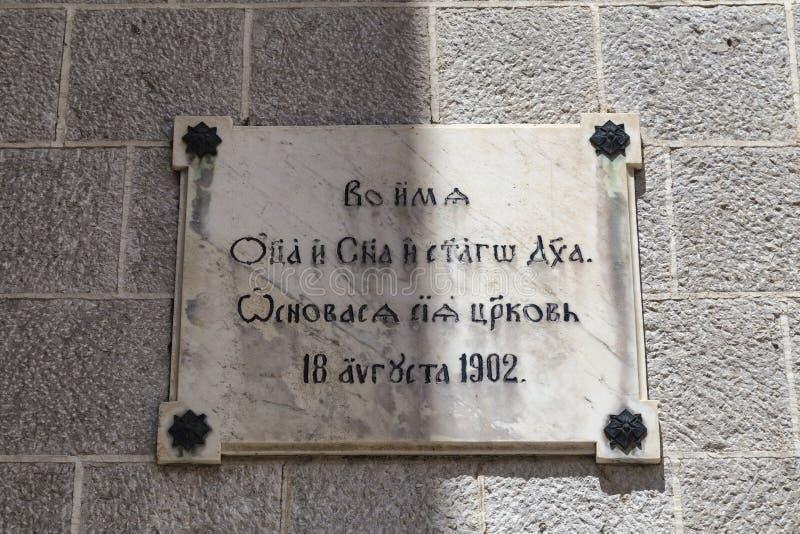 圣尼古拉斯教会标志 免版税库存照片