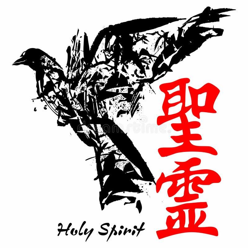 圣灵 在日本汉字的福音书 皇族释放例证