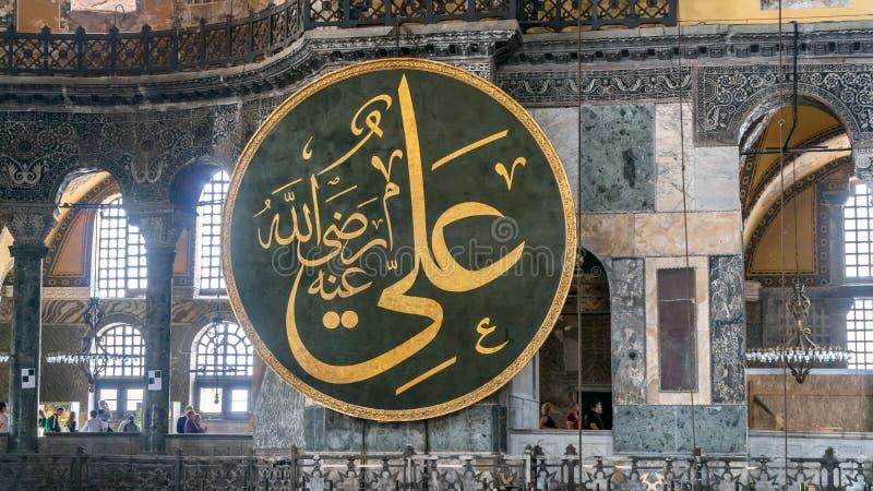 圣索非亚大教堂内部在伊斯坦布尔土耳其-建筑学backgrou 库存图片