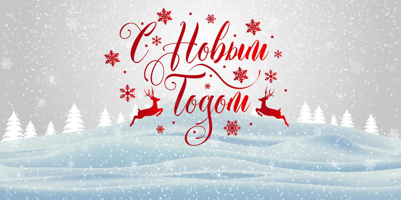 圣诞快乐新年题词 皇族释放例证