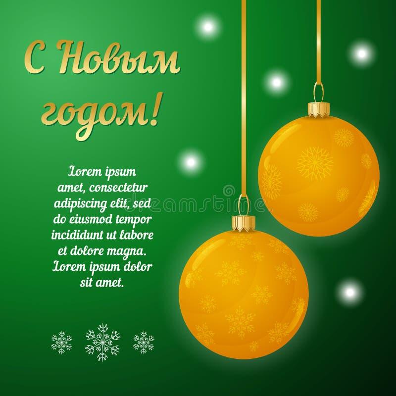 圣诞节贺卡或正方形横幅与金垂饰以球的形式 从俄国愉快新的翻译 皇族释放例证