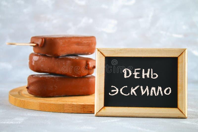 在一个忠心于的冰淇凌爱斯基摩饼文本用俄语-天爱斯基摩人饼 库存照片