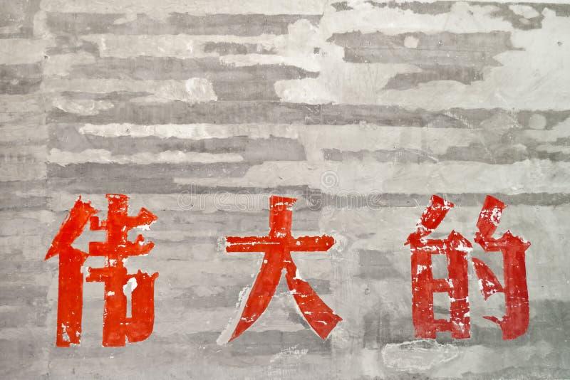中国了不起的人 免版税图库摄影