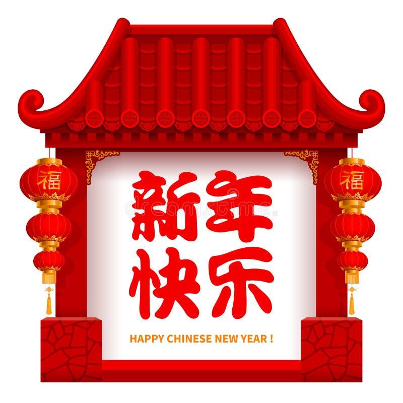 在中国风格的门 向量例证