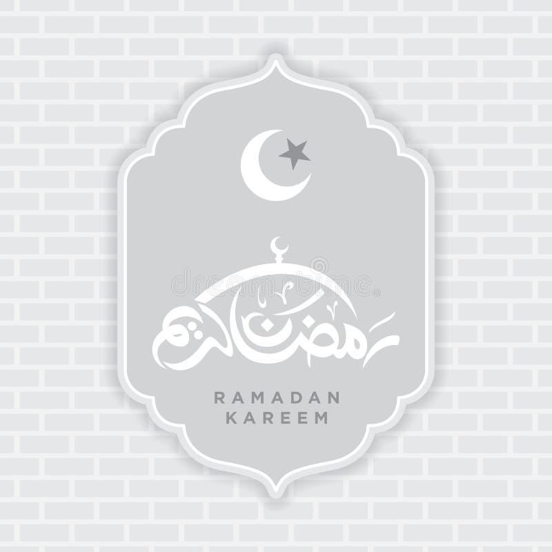 在伊斯兰教的边界装饰品的斋月Kareem阿拉伯书法字法和月牙月亮星在灰色白色砖墙背景 库存例证