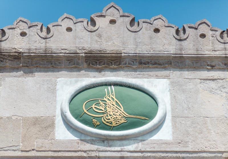 在伊斯坦布尔大学门的奥斯曼帝国标志 库存照片