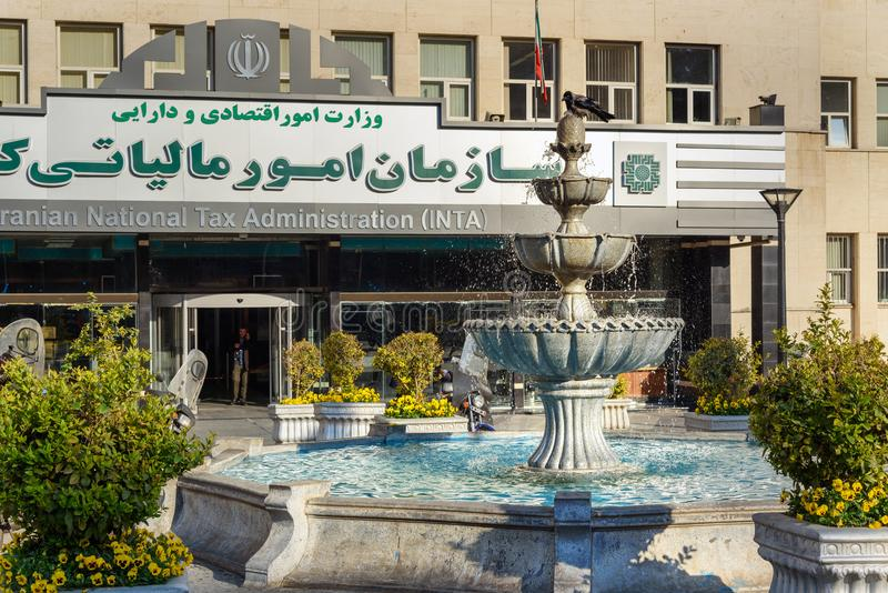 在伊朗全国税收管理附近的喷泉在德黑兰 伊朗 免版税库存照片