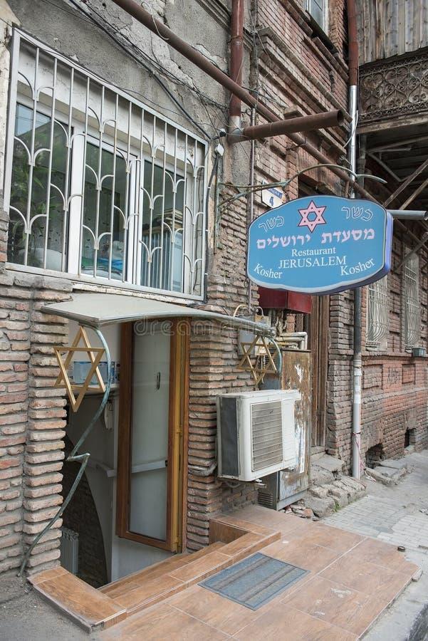 在伟大的犹太教堂附近的餐馆耶路撒冷在第比利斯,乔治亚 免版税库存照片