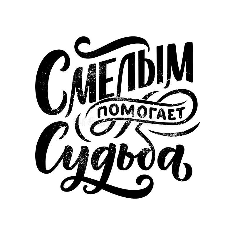 在俄语的海报-命运帮助勇敢 斯拉夫语字母的字法 刺激qoute 向量 向量例证
