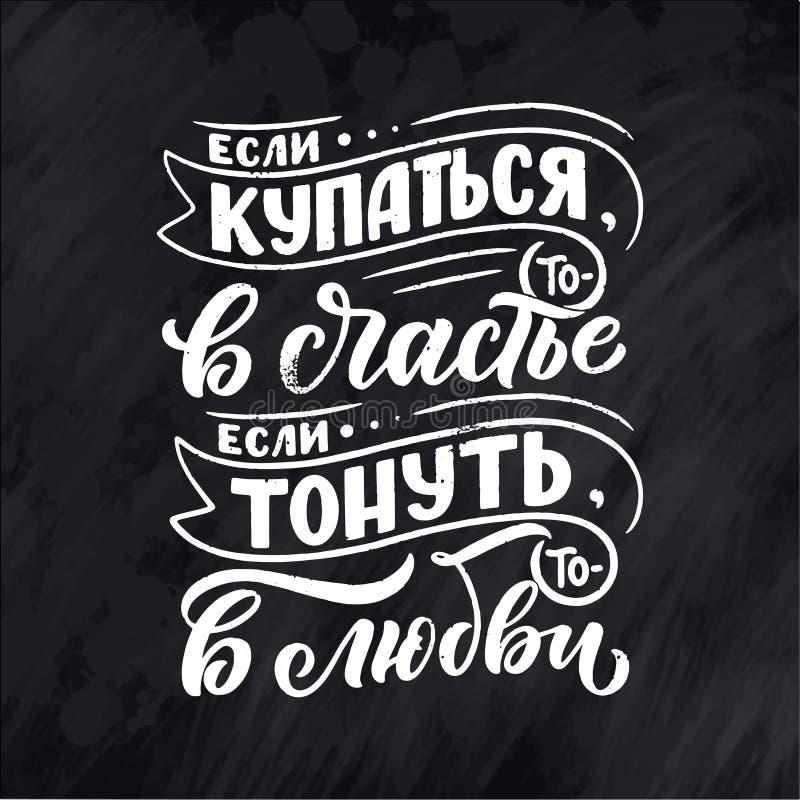 在俄语的海报-,如果您游泳-然后在幸福,如果您下沉-然后在爱 斯拉夫语字母的字法 ??qoute 库存例证