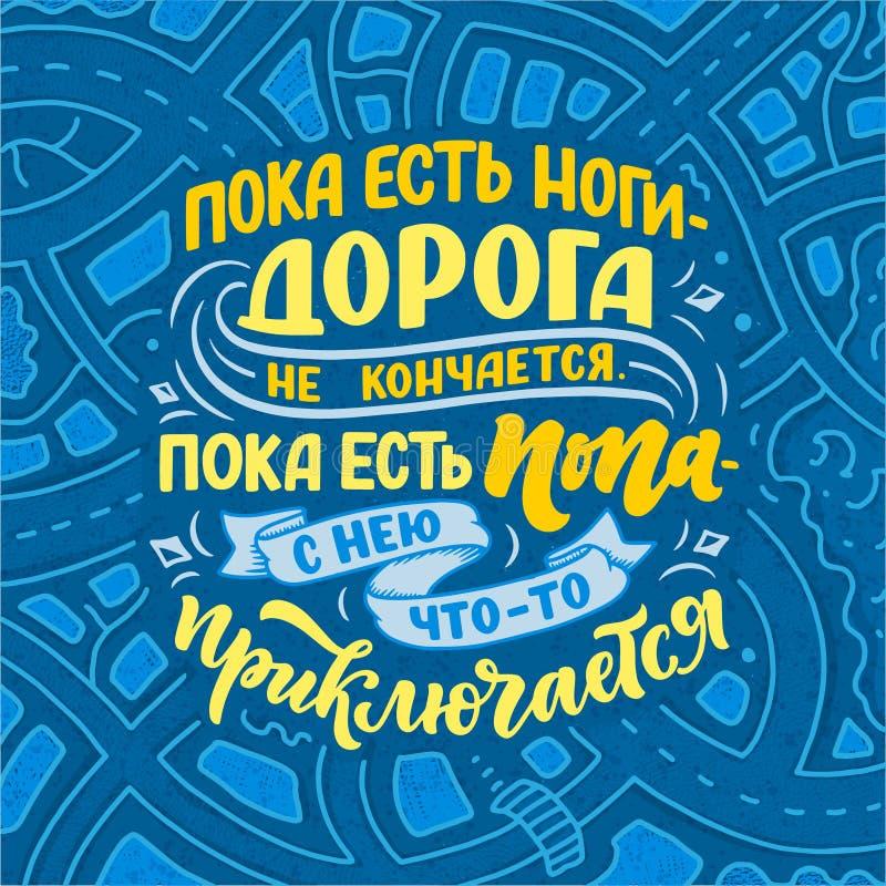 在俄语的滑稽的海报关于旅途 斯拉夫语字母的字法 ??qoute ?? 库存例证