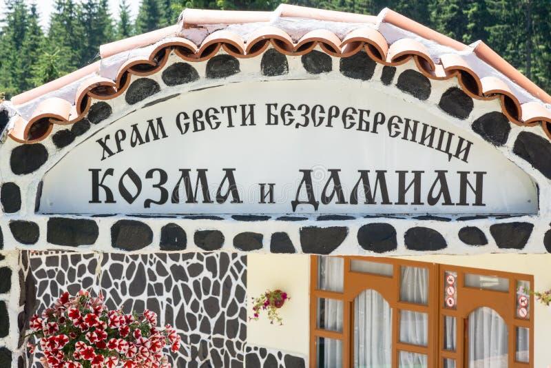 在入口上的标志对一个寺庙在圣徒Panteleimon修道院里在保加利亚 库存图片