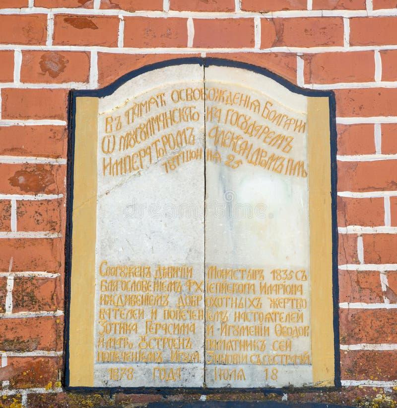 在入口上的纪念匾对圣尼古拉斯修道院在保加利亚 免版税库存图片