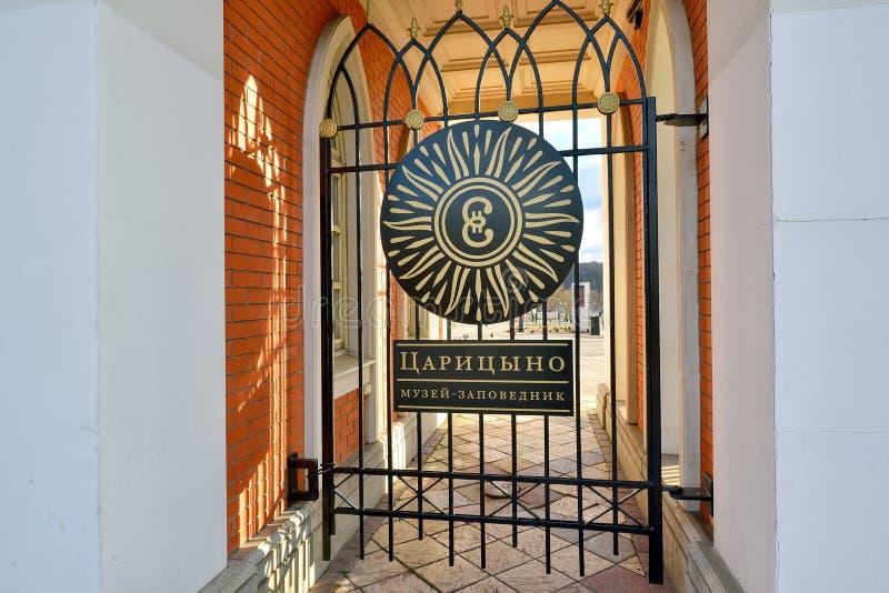 在入口的标志对莫斯科博物馆公园Tsaritsyno 图库摄影
