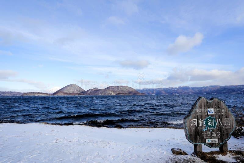 在冬天期间,洞爷湖 免版税图库摄影