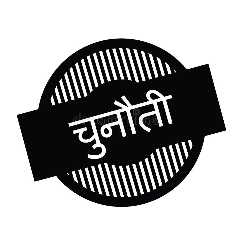 在北印度语的挑战邮票 皇族释放例证