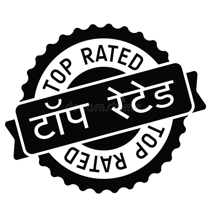 在北印度语的最高评价的邮票 库存例证