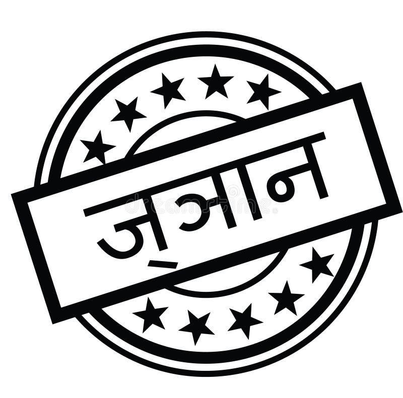 在北印度语的知识邮票 皇族释放例证