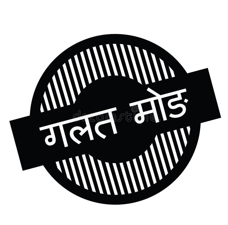 在北印度语的错误轮邮票 向量例证