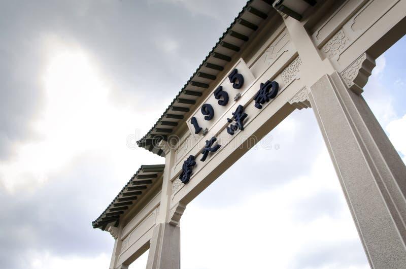 在南洋理工大学上历史入口门的多云天空  免版税图库摄影