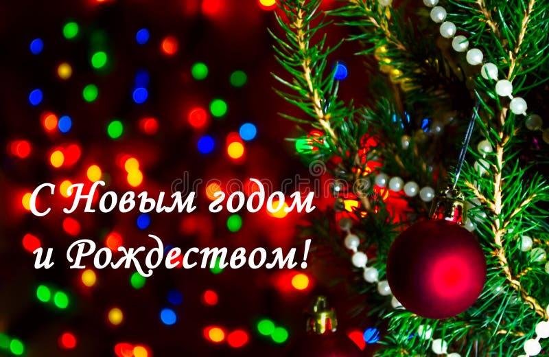 在圣诞树的红色圣诞节球与被弄脏的光 免版税库存图片