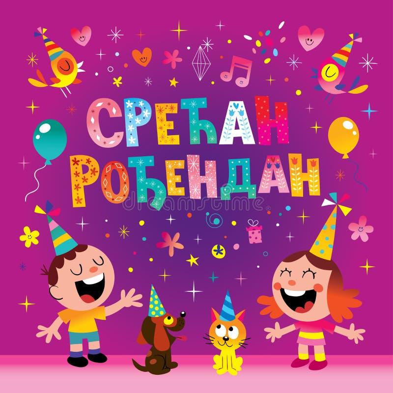 在塞尔维亚人的生日快乐 向量例证