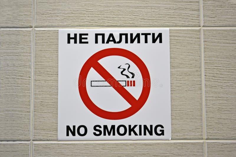 在墙壁上的禁烟符号,现代证券, 免版税库存照片