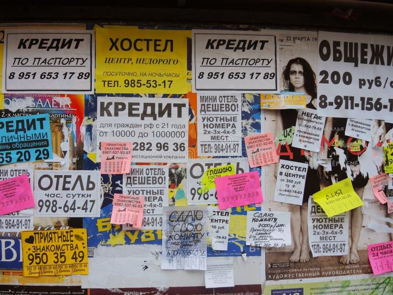 在墙壁,俄罗斯上的广告 库存图片