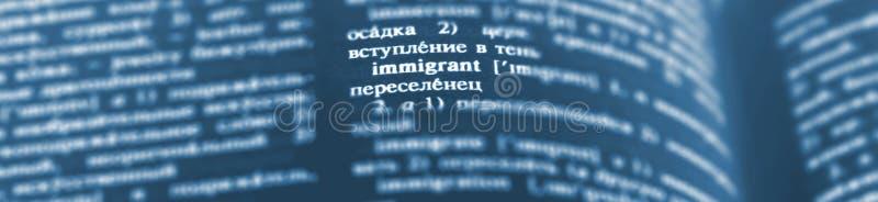 在字典页的移民定义词文本 俄语 免版税库存图片