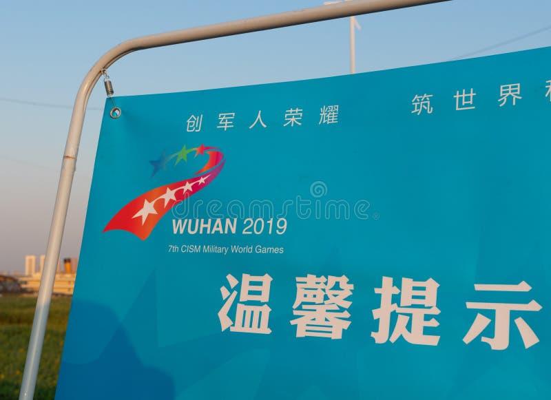 在室外bo的武汉2019第7个国际军事体育理事会军事世界运动会象征 库存照片