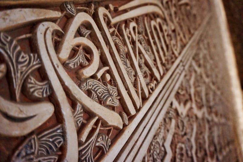 在寺庙墙壁上的Aran题字在阿尔罕布拉宫,西班牙 库存图片