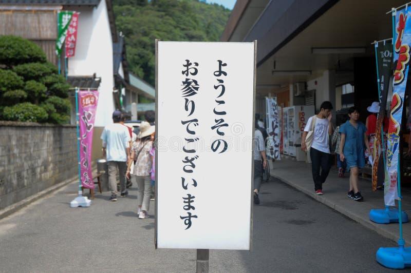 在岛根,日本唱歌说欢迎对出云Taisha寺庙 要祈祷,日本人通常拍他们的手2次,Bu 库存照片
