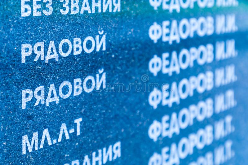 在战士的墙壁cemetry与死的战士的俄国名字和头衔在巨大爱国战争中 库存图片