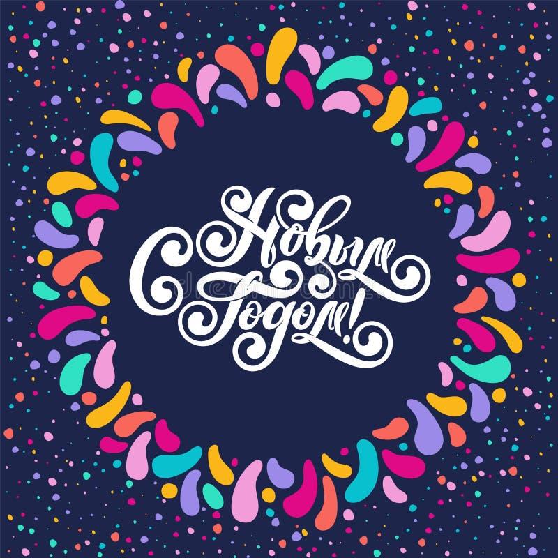 在文本上写字的新年快乐俄国传染媒介书法 五颜六色的五彩纸屑回合框架 斯拉夫语字母的欢乐题字 向量例证